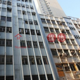 Yick Tai Industrial Building|益大工業大廈