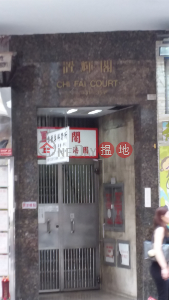 置輝閣 (Chi Fai Court) 深水埗|搵地(OneDay)(3)