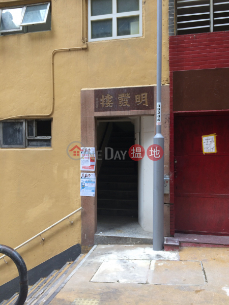 Ming Fat House (Ming Fat House) Soho|搵地(OneDay)(2)