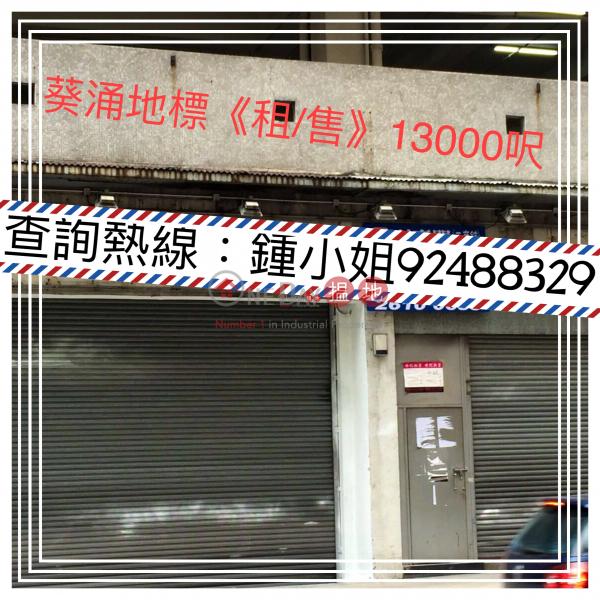 宏達工業中心|葵青宏達工業中心(Vanta Industrial Centre)出售樓盤 (jessi-04691)