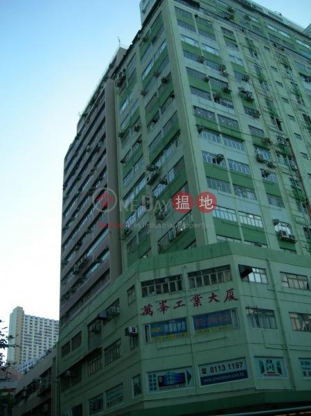 萬峰工業大廈 (Man Foong Industrial Building) 柴灣|搵地(OneDay)(1)