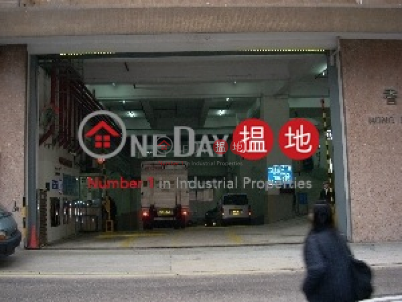 Property Search Hong Kong | OneDay | Industrial Rental Listings, Hong Kong Worsted Mills Industrial Building