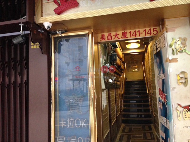 Mee Cheong Building (Mee Cheong Building) Mong Kok 搵地(OneDay)(1)