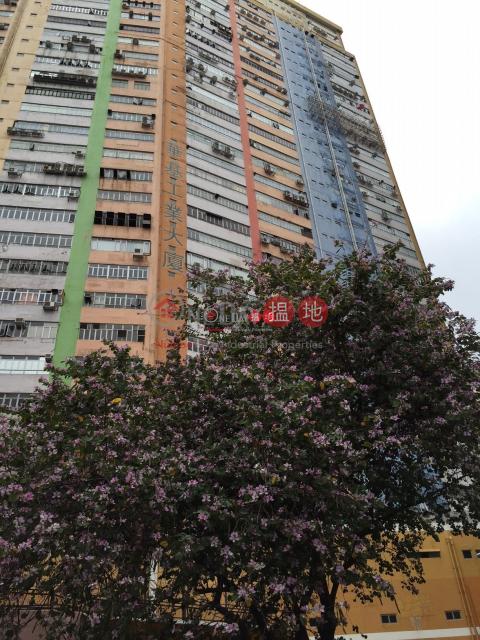 華基工業大廈|葵青華基工業大廈(Vigor Industrial Building)出租樓盤 (pyyeu-05043)_0