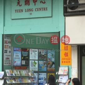 Yuen Long Centre|元朗中心