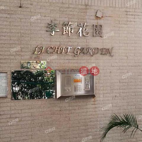 Li Chit Garden   2 bedroom Flat for Sale Li Chit Garden(Li Chit Garden)Sales Listings (XGGD793200175)_0