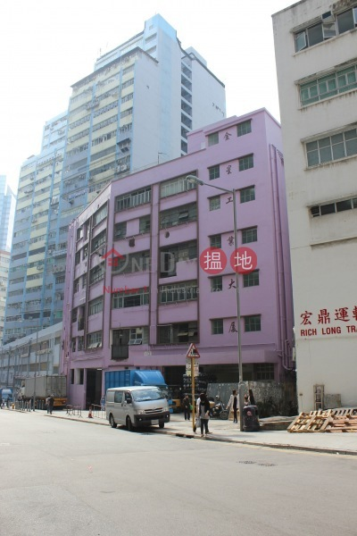 金星工業大廈 (Venus Industrial Building) 葵涌|搵地(OneDay)(1)