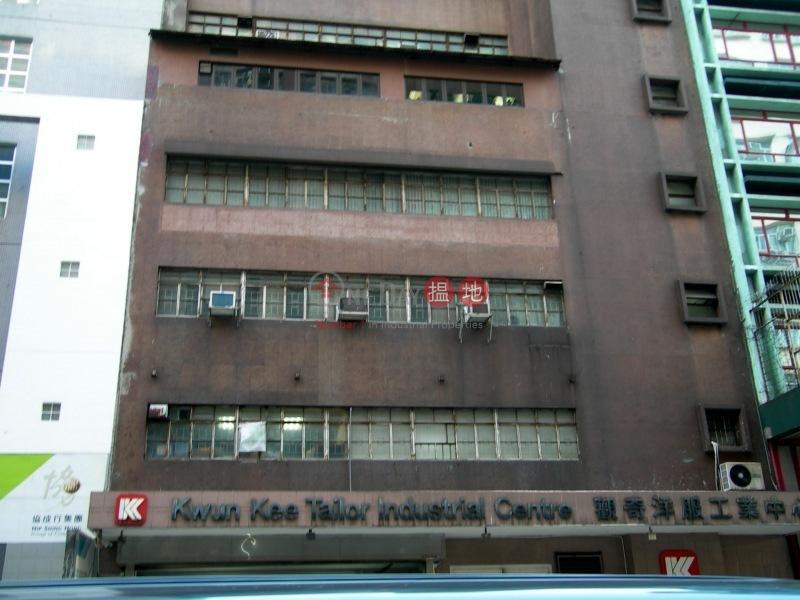 Kwun Kee Tailor Industrial Centre (Kwun Kee Tailor Industrial Centre) Kwun Tong|搵地(OneDay)(2)