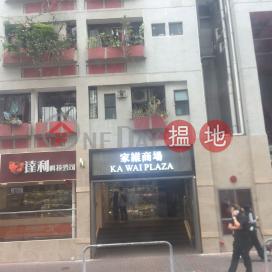 Ka Wai Chuen Block 3 (Ka Lim Lau),Hung Hom, Kowloon