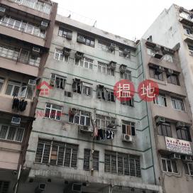 基隆街205-207號,深水埗, 九龍
