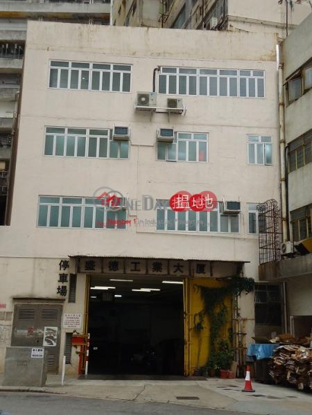 盛德工業大厦|南區盛德工業大廈(Sing Teck Industrial Building)出售樓盤 (info@-05404)