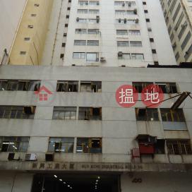 Sun Hing Industrial Building|Southern DistrictSun Hing Industrial Building(Sun Hing Industrial Building)Sales Listings (WSU0011)_0