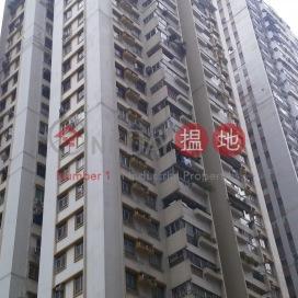 康福園,炮台山, 香港島