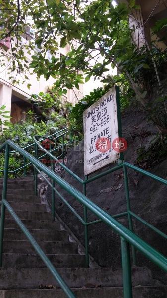 英皇道992-996號 (992-996 King\'s Road) 鰂魚涌 搵地(OneDay)(2)