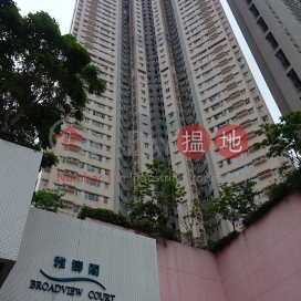 Broadview Court Block 1,Wong Chuk Hang, Hong Kong Island