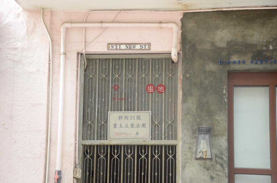 新街21號 (21 New Street) 蘇豪區|搵地(OneDay)(2)