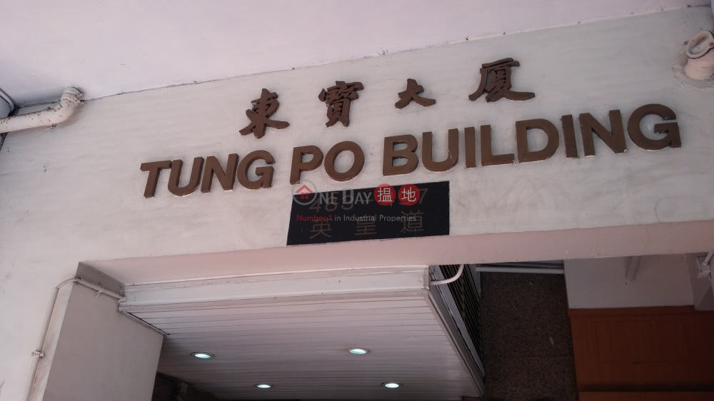 Tung Po Building (Tung Po Building) North Point|搵地(OneDay)(2)