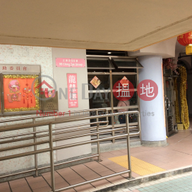Lower Wong Tai Sin (II) Estate - Lung Wai House|黃大仙下(二)邨 龍慧樓