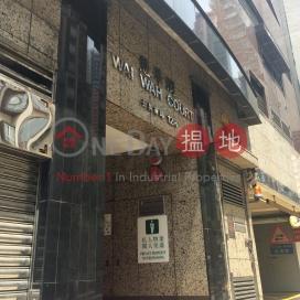 慧華閣,堅尼地城, 香港島
