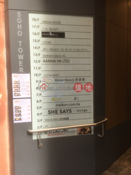 蘇豪坊 (Soho Tower) 尖沙咀|搵地(OneDay)(3)