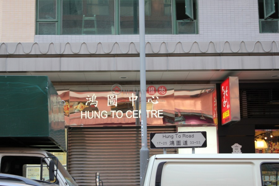 Hung To Centre (Hung To Centre) Kwun Tong|搵地(OneDay)(1)