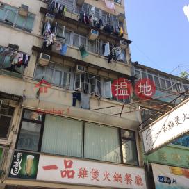 眾安街73號,荃灣東, 新界