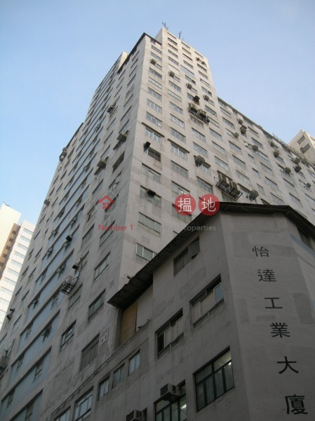 E. Tat Factory Building (E. Tat Factory Building) Wong Chuk Hang|搵地(OneDay)(4)