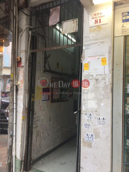 71-81 Ho Pui Street (71-81 Ho Pui Street) Tsuen Wan East|搵地(OneDay)(1)