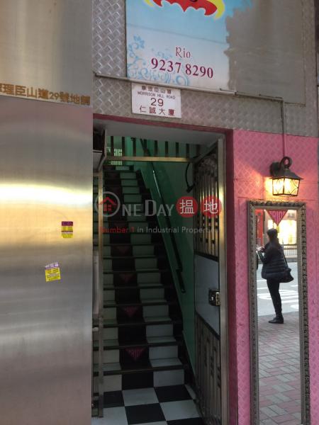 仁誠大廈 (Yan Shing Mansion) 灣仔|搵地(OneDay)(2)