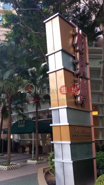 Park Avenue (Park Avenue) Tai Kok Tsui|搵地(OneDay)(1)