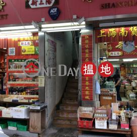 51 Hau Wong Road|侯王道51號