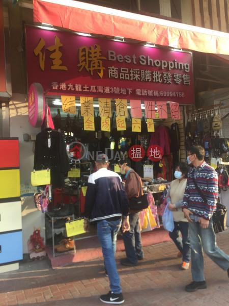3 To Kwa Wan Road (3 To Kwa Wan Road) To Kwa Wan 搵地(OneDay)(1)