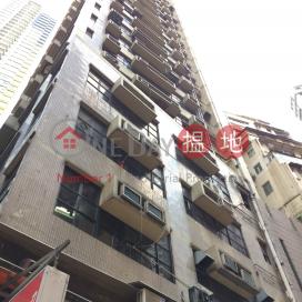 恆利商業中心,上環, 香港島