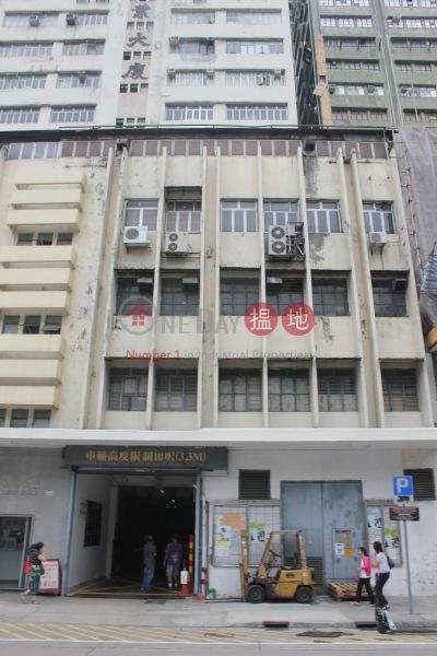 超達工業大廈 (Chiu Tat Factory Building) 新蒲崗|搵地(OneDay)(2)