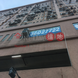 Good Harvest Industrial Building|好收成工業大廈