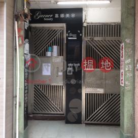皇后大道西 177 號,上環, 香港島
