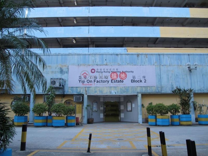 業安工廠大廈2座 (Yip On Factory Estate Block 2) 九龍灣|搵地(OneDay)(4)