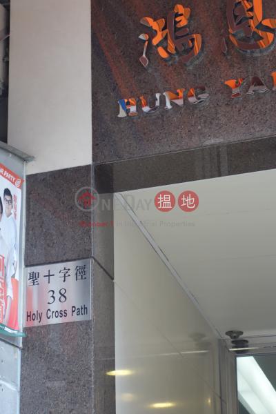 Hung Yan Building (Hung Yan Building) Sai Wan Ho|搵地(OneDay)(5)