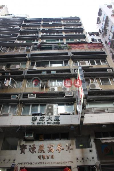 泰成大廈 (Tai Shing Building) 上環|搵地(OneDay)(4)