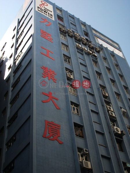 力堅工業中心|沙田力堅工業大廈(Power Industrial Building)出租樓盤 (vicol-02352)