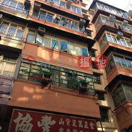56 Ho Pui Street|河背街56號