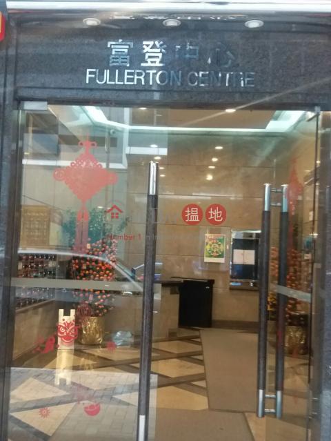 FULLERTON CTR|Kwun Tong DistrictFullerton Centre(Fullerton Centre)Rental Listings (LCPC7-2421263951)_0