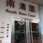 南濤閣 1座 (South Wave Court Block 1) 南區深灣道3號|- 搵地(OneDay)(3)