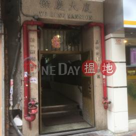 Yu Hing Mansion|餘慶大廈
