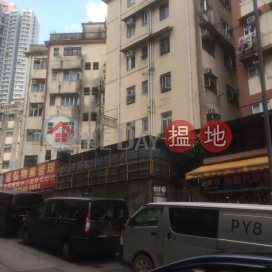 Po Kong Building|蒲崗樓
