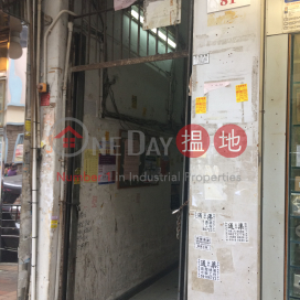71-81 Ho Pui Street,Tsuen Wan East, New Territories
