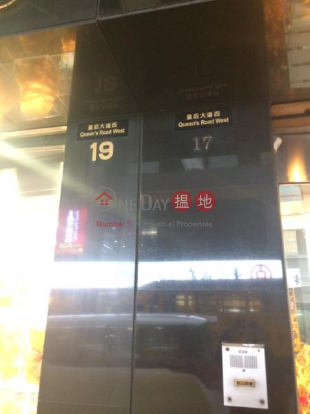 南北行大廈 (Nam Pak Hong Building) 上環|搵地(OneDay)(2)