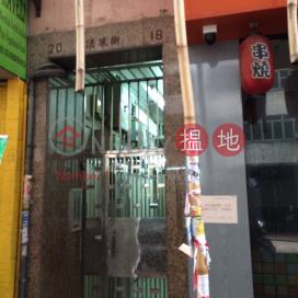 清風街18號,天后, 香港島