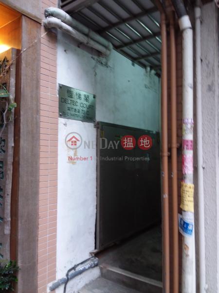 愷悌閣 (Deltec Court) 旺角 搵地(OneDay)(1)