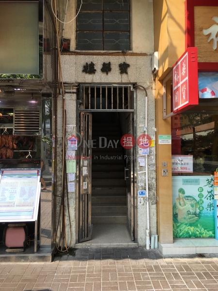 寶華樓 B座, 大明里25號 (Block B Po Wah Building, 25 Tai Ming Lane) 大埔 搵地(OneDay)(2)